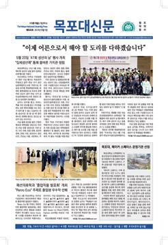 목포대 신문 532호[2019.6.5.]