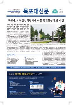 목포대 신문 533호[2019.9.4.]