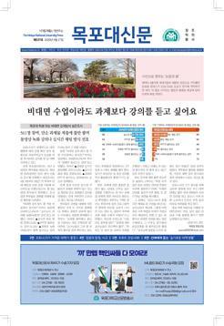 목포대 신문 537호[2020.04.17.]